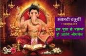 संकष्टी चतुर्थी : इस विशेष पूजा से प्रसन्न हो जाते हैं श्री गणेश, करते हैं हर कामना पूरी