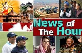राम जन्मभूमि विवाद पर हिंदू पक्षकार पेश कर रहे हैं अपनी दलील, जानिए इस घंटे की बड़ी खबरें