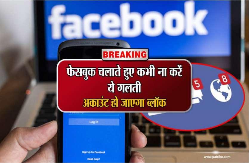 फेसबुक चलाते समय भूलकर भी न करें ये 8 गलती, नहीं अकाउंट हो जाएगा BLOCK