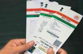 देश में इस तरह तो नहीं फैल रहा विदेशी नेटवर्क, फर्जी तरीके से बने Aadhar card को लेकर अलर्ट हुई जांच एजेंसियां