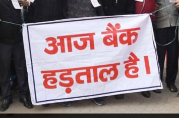 बैंककर्मियों की हड़ताल 11वें दिन भी जारी, उपभोक्ता परेशान