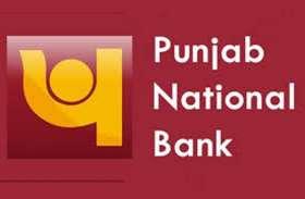 पंजाब नेशनल बैंक का केशियर गिरफ्तार, किसानों का फर्जी दस्तावेज बनाकर किया 55 लाख रुपए की धोखाधड़ी