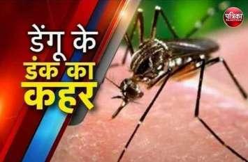 आपके घर में हैं डेंगू का लार्वा, यूपी के इस शहर में 9286 घरों में पुष्टि