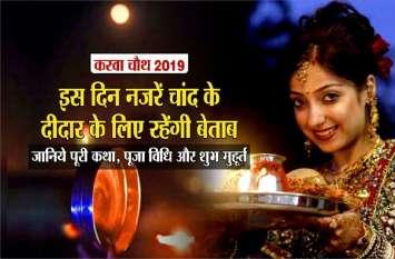 Karwa Chauth 2019 : करवा चौथ पर व्रत, पूजा विधि और शुभ मुहूर्त से लेकर वह सब जो आप जानना चाहते हैं