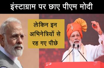 instagram पर छाए Pm Narendra Modi, लेकिन इन अभिनेत्रियों से रह गए पीछे