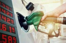 एक दिन की कटौती के बाद पेट्रोल और डीजल के दाम स्थिर, आज इतने चुकाने होंगे दाम