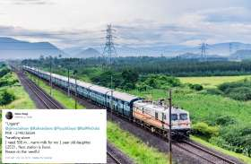चलती ट्रेन में महिला यात्री ने किया ट्वीट, रेलवे ने 33 मिनट में सीट पर उपलब्ध कराया 500 एमएल गर्म दूध