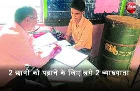 राजस्थान का यह सरकारी स्कूल जहां 12वीं में सिर्फ 2 छात्रों को पढ़ाने के लिए लगे हैं 2 व्याख्याता और...