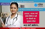 ANM, स्टाफ नर्स समेत विभिन्न पदों पर नौकरी का सुनहरा मौका, एेसे करें आवेदन