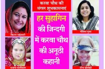 Karawa Chauth हर सुहागिन की जिन्दगी में करवा चौथ की अनूठी कहानी