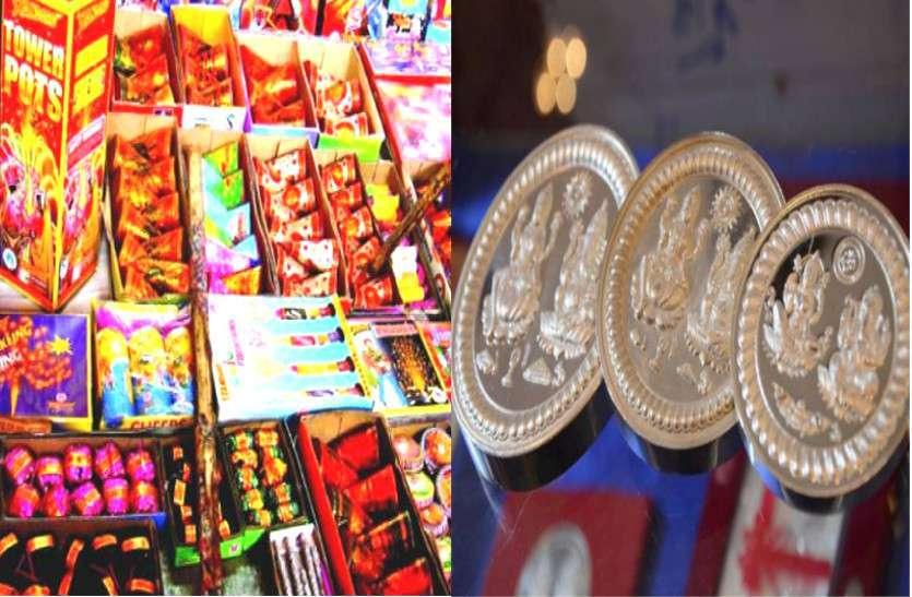 दिवाली पर सरकार का तोहफा, यहां सस्ते मिलेंगे पटाखे, सोने-चांदी के सिक्के और अन्य सामान