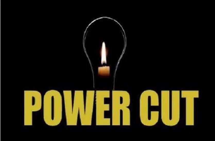 आवश्यक सुधार कार्यों के चलते जयपुर में शुक्रवार को बड़े क्षेत्र में रहेगी बिजली बन्द