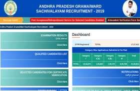 AP Grama Sachivalayam Second Merit List 2019 जल्द होगी जारी, यहां पढ़ें