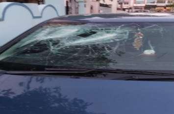 डेयरी प्लांट प्रबंधक पर हमला, कार के कांच फोड़े
