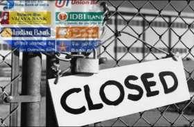Bank Strike: दिवाली से पहले 4 दिन बंद रहेंगे बैंक, फटाफट निपटा लें जरूरी काम