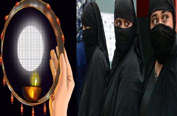करवा चौथ स्पेशल: जेल में बंद इन मुस्लिम महिलाओं ने भी रखा व्रत, किए गए सारे इंतजाम