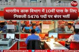 भारतीय डाक विभाग में 10वीं पास के लिए निकली 5476 पदों पर बंपर भर्ती, आज ही करें Apply