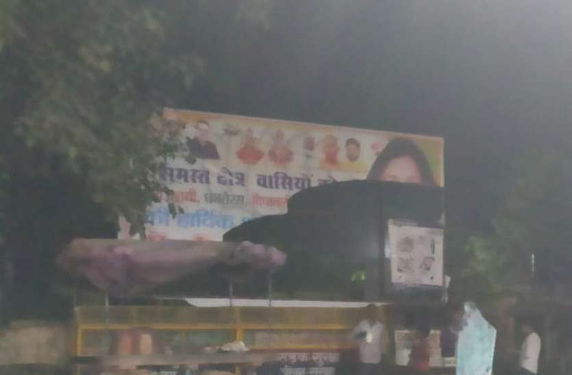 भाजपा की पूर्व विधायक के खिलाफ थाने के बाहर लगे नारे, होर्डिंग भी फाड़ा गया