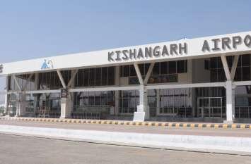 27 अक्टूबर से दोपहर को चलेगी किशनगढ़ दिल्ली फ्लाइट