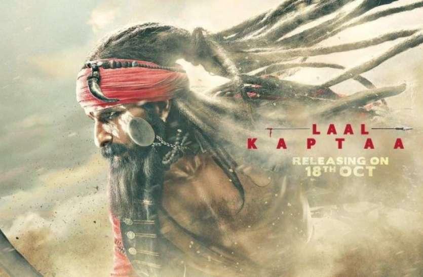 Laal Kaptaan: सैफ अली खान एक नागा साधु बने हैं, जो कि बदले की आग में जल रहा है