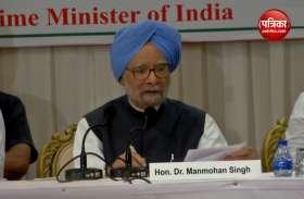 पीएमसी बैंक घोटाले पर पूर्व पीएम मनमोहन सिंह ने दिया सुझाव, देखें वीडियो