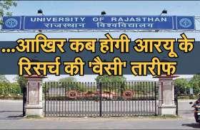 Rajasthan University : एमपेट में गड़बड़ी का आरोप, तीन दिन से चल रहा प्रदर्शन