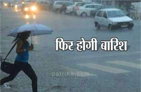 weather news 2019 : सिस्टम सक्रिय होने के कारण प्रदेश में फिर हो सकती है बारिश