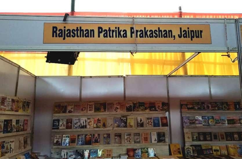 राष्ट्रीय पुस्तक मेला में राजस्थान पत्रिका प्रकाशन के स्टॉल पर जाना न भूलें, जानें क्या है खास, देखें वीडियो