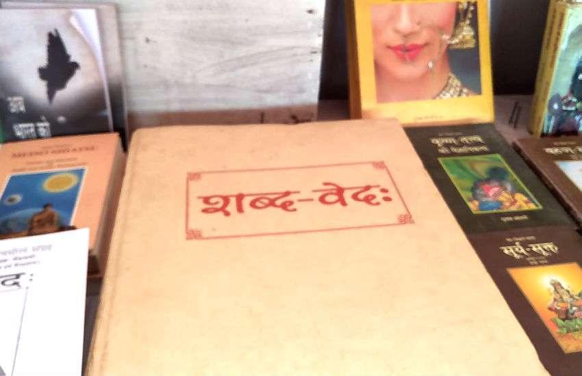 rajasthan_patrika_book.jpg