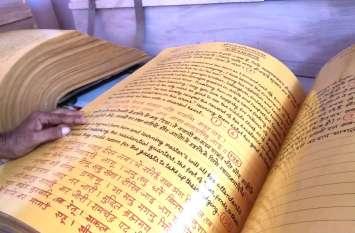 राष्ट्रीय पुस्तक मेला में दुनिया की सबसे बड़ी तीन धार्मिक पुस्तकें, वीडियो में देखें चौंकाने वाली जानकारियां