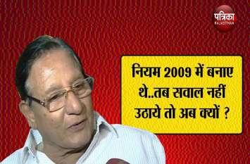 निकाय चुनाव :  धारीवाल बोले, '2009 में जो नियम थे वो ही लागू किए हैं, नया कुछ भी नहीं'