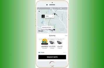 uber की नई शुरूआत, दिल्ली में शुरू हो सकती है बाइक सर्विस