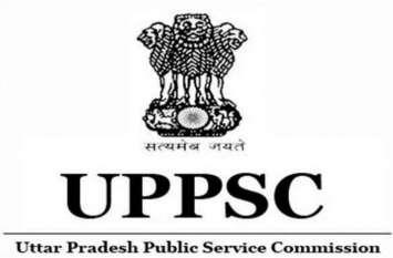 UPPSC PCS Prelims 2019 के लिए आवेदन प्रक्रिया शुरू, फटाफट करें अप्लाइ
