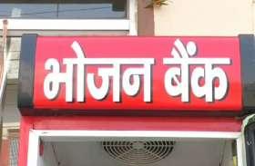यहाँ गरीबों के लिए संचालित हो रहे हैं अनोखे बैंक
