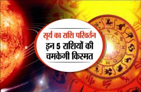 सूर्य का राशि परिवर्तन, अगले एक महीने इन 5 राशियों को मिलेगी अपार सफलता
