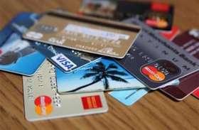 डेबिट या क्रेडिट कार्ड खो जाए तो खुद ही कर सकेंगे उसे ब्लॉक