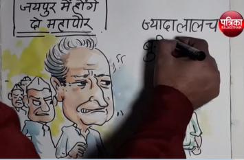 जयपुर में दो महापौर क्यों चाहती है सरकार,देखिए लोकेन्द्र सिंह के कार्टून में