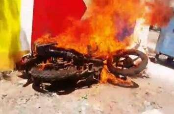 बाइक में अचानक लगी आग