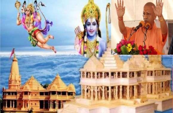 राम मंदिर बनने से पहले योगी सरकार ने भगवान राम व हनुमान को लेकर कर दी बड़ी घोषणा, संतों में खुशी की लहर