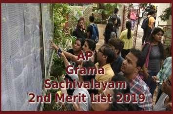 AP Grama Sachivalayam Second Merit List 2019: रिक्त पदों के लिए जल्द जारी की जाएगी सेकंड मेरिट, यहां पढ़ें