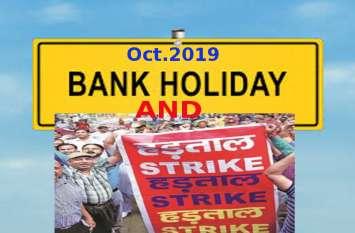 अक्टूबर 2019: अब बैंक इन दिनों रहेंगे बंद, आज ही कर लें कैश का इंतजाम