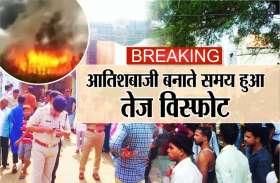 breaking : घर में पटाखे बनाते समय विस्फोट, तेज धमाके से लोग दहशत में, देखें वीडियो