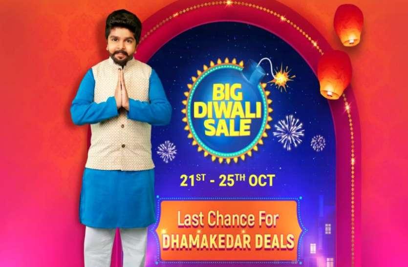 दिवाली से पहले फिर मिलेगा बंपर शॉपिंग का मौका, flipkart पर 21 अक्टूबर से लगेगी सेल