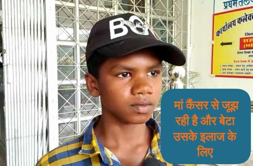 पिता पहले ही छोड़ चुके हैं साथ, मां के कैंसर के इलाज के लिए गरीबी से लड़ाई लड़ रहा है कैलाश