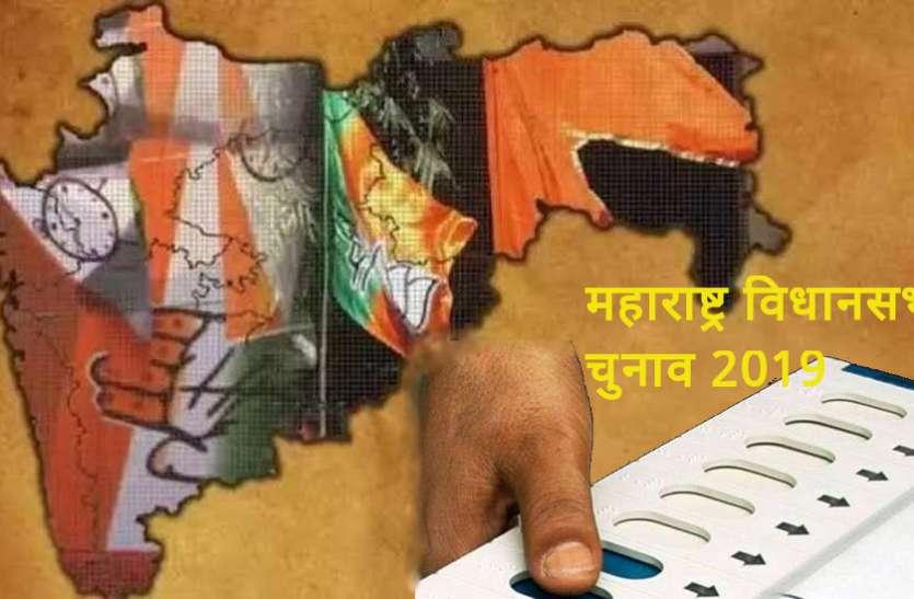 महाराष्ट्र विधानसभा चुनाव 2019: एक नजर आंकड़ों पर