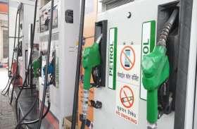 पेट्रोल के दाम लगातार तीसरे दिन स्थिर, डीजल की कीमत में हुई 10 पैसे की बढ़ोतरी