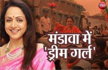 राजस्थान उपचुनाव 2019: हेमा मालिनी का आजचुनावी 'तड़का', मंडावा में चुनावी सभा करेंगी ड्रीमगर्ल