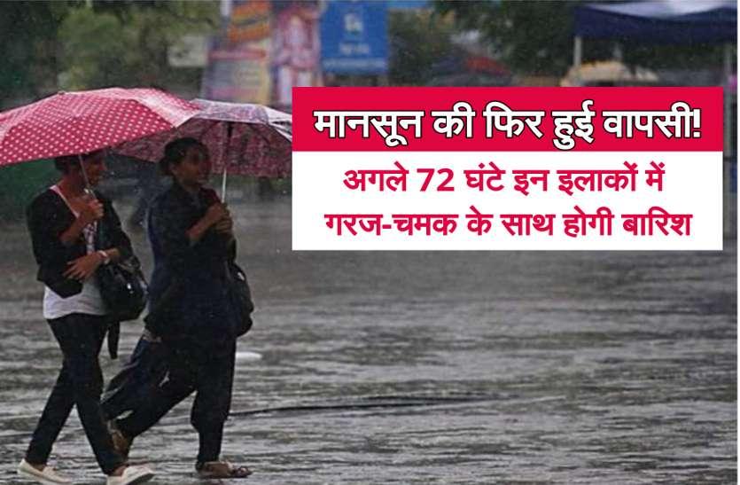 छत्तीसगढ़ में मौसम का बदला मिजाज, अगले 72 घंटे इन इलाकों में होगी गरज-चमक साथ बारिश