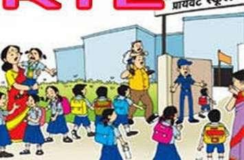 सरकारी टीचर ने छिपाया तथ्य, बेटी का निजी स्कूल में नि:शुल्क प्रवेश