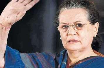हरियाणा: सोनिया गांधी का महेंद्रगढ़ दौरा रद्द, अब राहुल करेंगे रैली को संबोधित